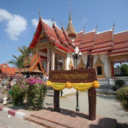 ทัวร์รอบเมืองภูเก็ต Phuket City Tour