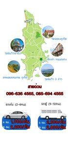 ทัวร์รอบเมืองภูเก็ต PhuketCityTour