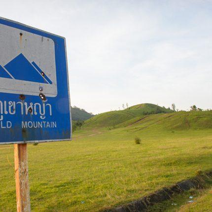 ทัวร์รอบเมืองระนอง ทัวร์ระนอง 1วัน