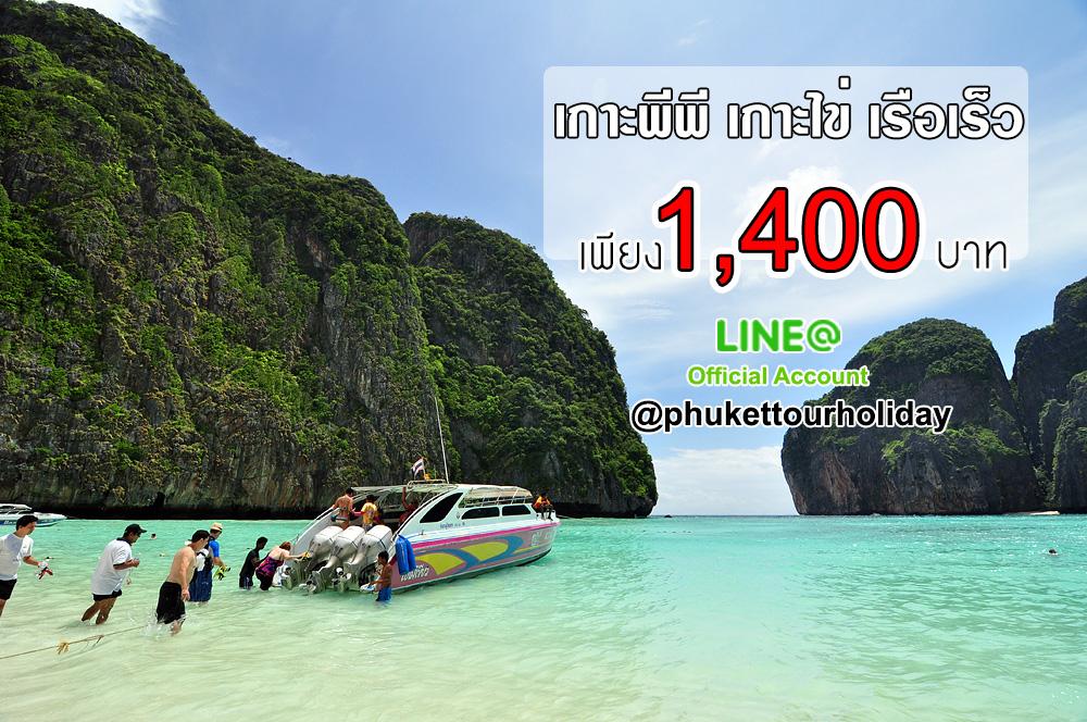 ทัวร์เกาะพีพี เกาะไข่ ด้วยเรือเร็ว (Phi Phi Khai Island By Speed Boat)