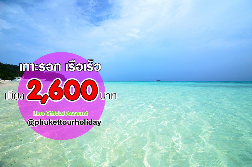 ทัวร์เกาะรอก เกาะห้า ด้วยเรือเร็ว (Tour Koh Rok + Koh Ha By Speed Boat)