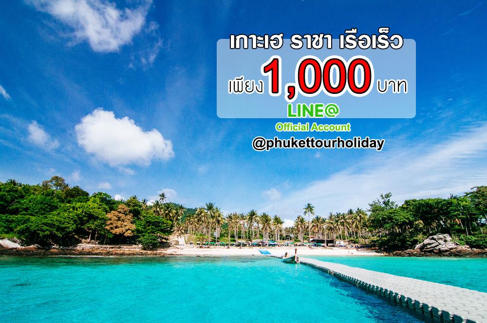 ทัวร์เกาะเฮ เกาะราชา (Tour Raya – Coral By Speed Boat)