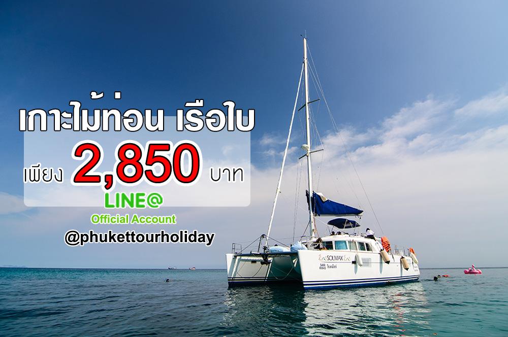 ทัวร์เกาะไม้ท่อน ด้วยเรือใบ (Tour Mai Ton Island by Sailing Catamaran)