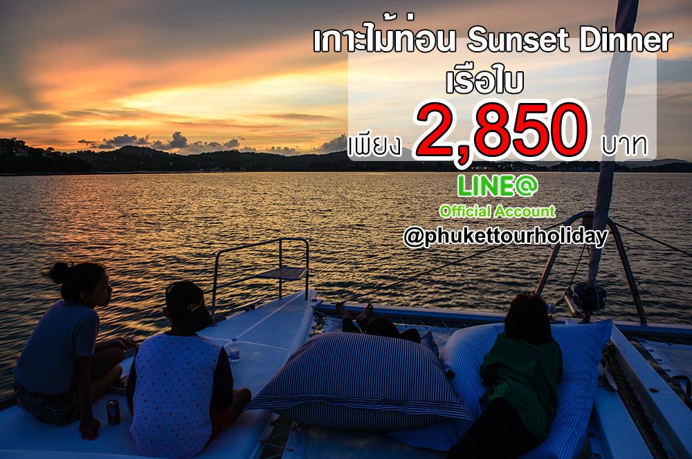 วร์เกาะไม้ท่อน Sunset Dinner ล่องเรือใบ (Tour Mai Ton Sailing Catamaran Sunset)