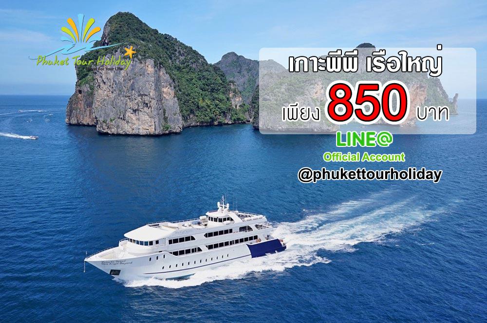 ทัวร์เกาะพีพี ด้วยเรือเฟอร์รี่ (Phi Phi 1 Day Trip By Ferry Boat )