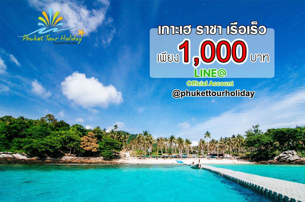 ทัวร์วันเดียวเที่ยว 2 เกาะ เกาะเฮ เกาะราชา (Tour Raya – Coral By Speed Boat)