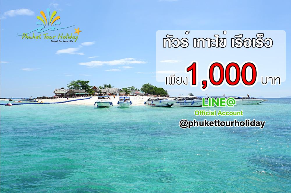 ทัวร์ 3 เกาะไข่ เต็มวัน ด้วยเรือเร็ว (Tour 3 Khai Island Full day By Speed Boat)