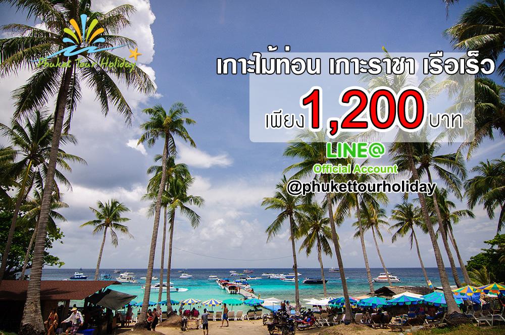 ทัวร์เกาะไม้ท่อน + เกาะเฮ + เกาะราชา ด้วยเรือเร็ว (Tour Maiton + Coral + Raya Island By Speed Boat)