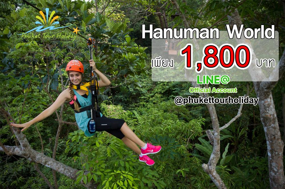 ทัวร์หนุมาน เวิลด์ (Tour Hanuman World)