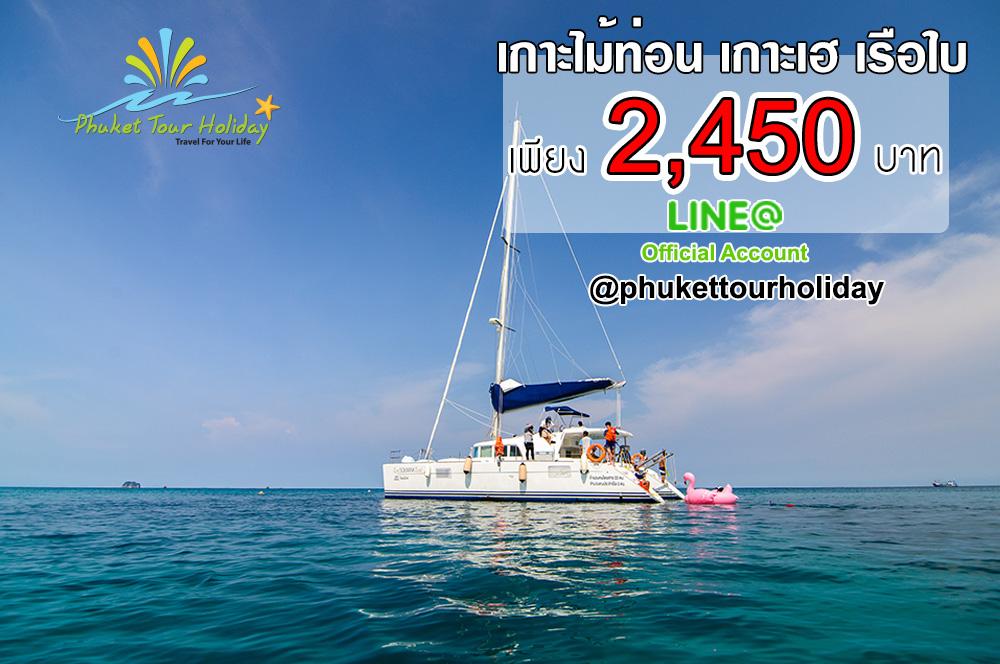 ทัวร์เกาะไม้ท่อน เกาะเฮ ด้วยเรือใบ (รอบเช้า) (Maiton Coral Island By Sailing Catamaran (Morning))
