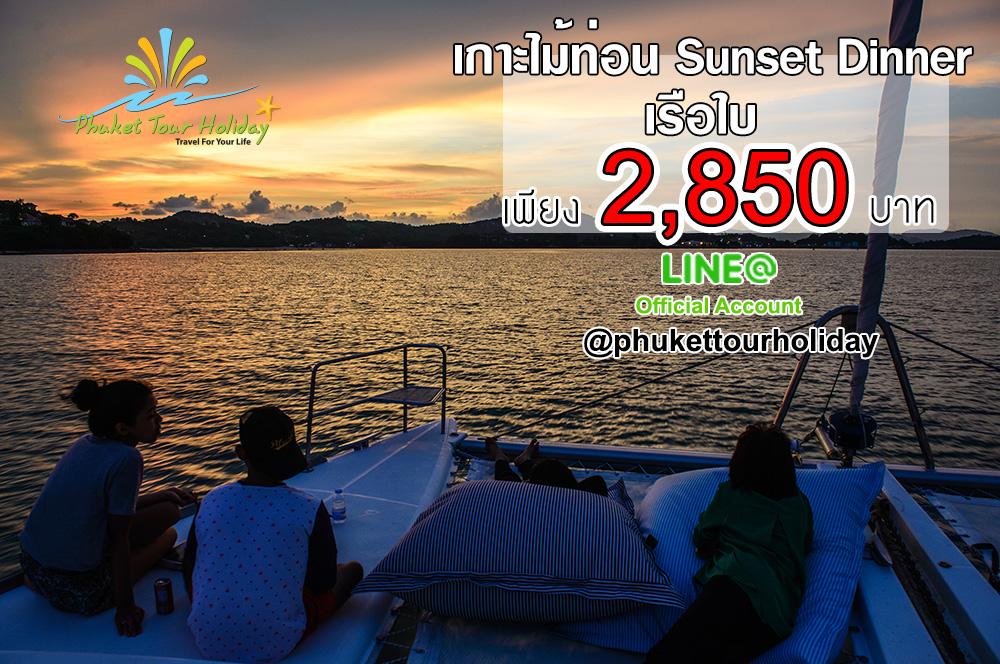 ทัวร์เกาะไม้ท่อน Sunset Dinner ล่องเรือใบ (Tour Mai Ton Sailing Catamaran Sunset)