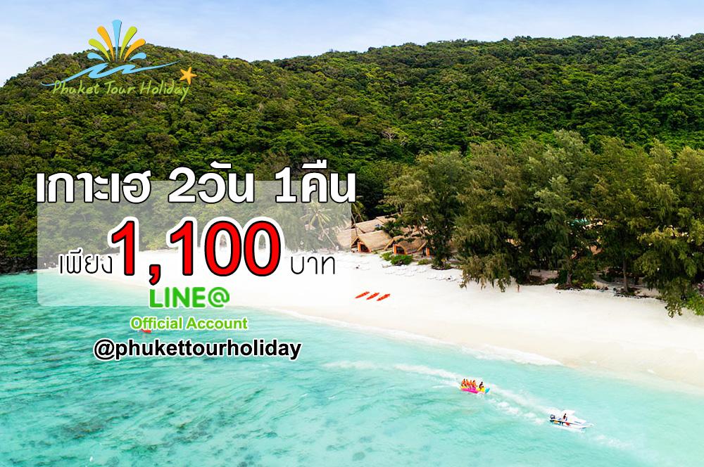 ทัวร์เกาะเฮ 2 วัน 1 คืน (Tour Coral Island 2 days 1 night)