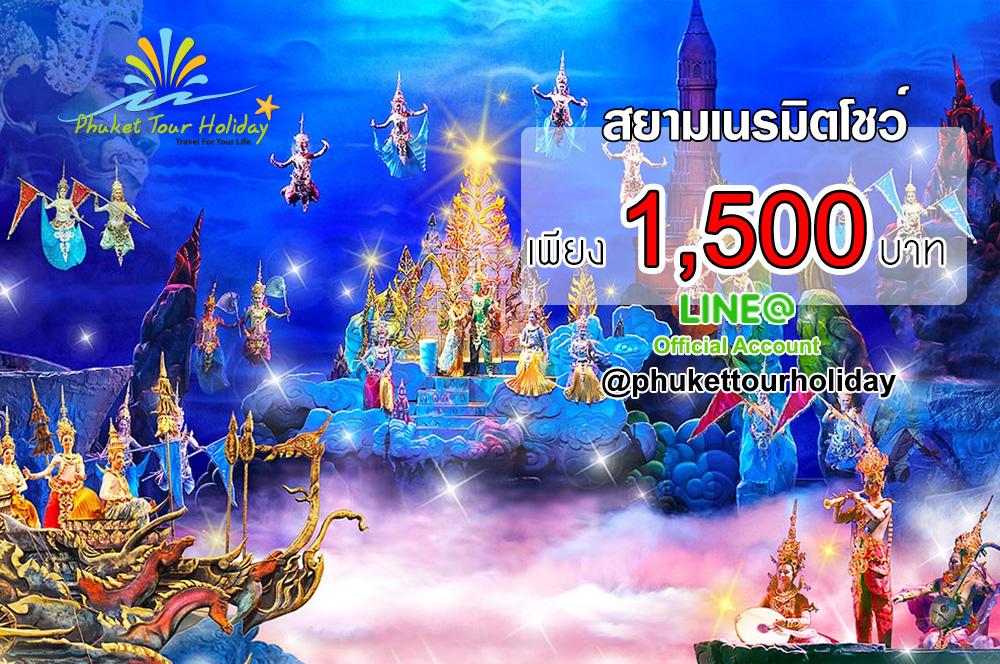 ทัวร์สยามเนรมิต (Tour Siam Niramit)
