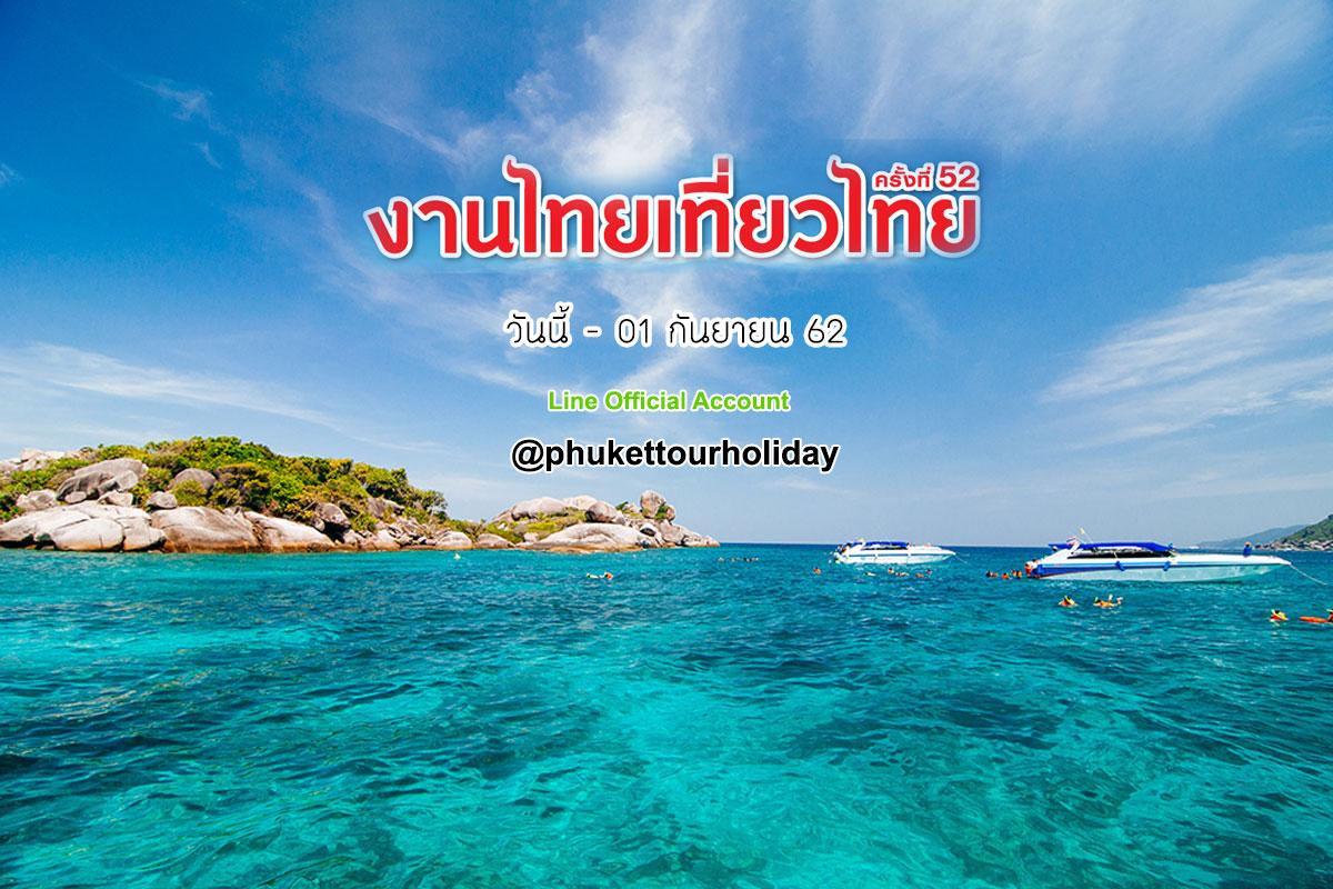 โปรไทยเที่ยวไทย 52