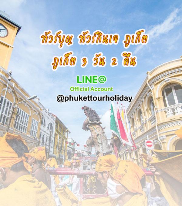 tour-phuketvegetarian-01